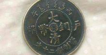 户部大清铜币当制钱二十文图片及价格