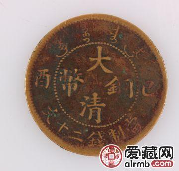大清铜币宣统年造己酉当制钱二十文图文鉴赏