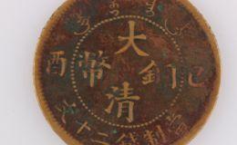 大清铜币二十文价格表 大清铜币二十文最新价格