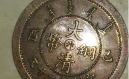 大清铜币當制钱二十文汴字己酉图片及价格