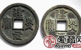 建炎元宝最新市场价格查询 建炎元宝收藏价值分析