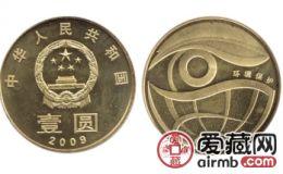 """2010""""環保""""紀念幣發行意義,2010""""環保""""紀念幣值多少錢"""