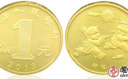 2013(蛇)年贺岁纪念币价格不高,建议整套收藏