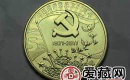 中国共产党成立90周年纪念币价格及图片