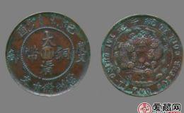 宣统年造大清铜币己酉度支部中心川铜元图片及价格