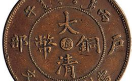 大清铜币户部丙午中心滇二十文值多少钱 如何鉴定