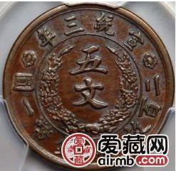宣统三年大清铜币五文价格及图片