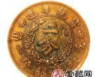 大清铜币宣统年造二分值多少钱