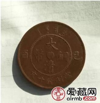 大清铜币当制钱十文