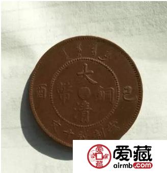 己酉年大清铜币当制钱十文中心粤铜元价格及鉴赏