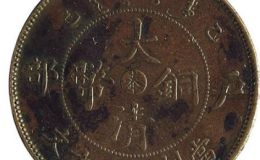 大清铜币中心奉二十文版别和价格