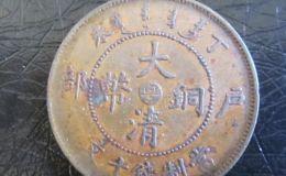 大清铜币丁未户部中心粤十文图片及价格