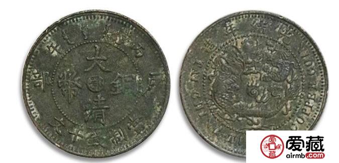 大清铜币样币特点  大清铜币样币当制十文鉴赏