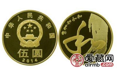 """2014""""和""""字纪念币是同时具备观赏价值和激情电影价值的优质藏品"""