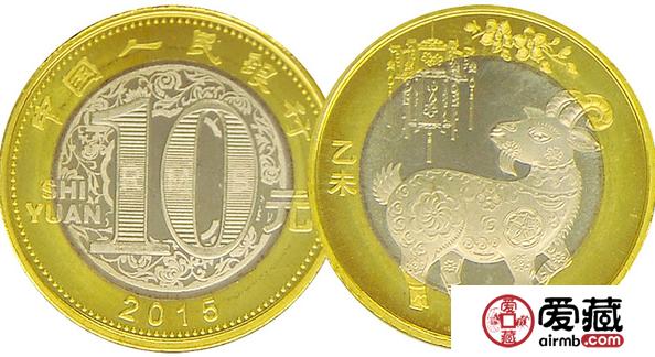 2015(羊)年贺岁纪念币二轮价值高,收藏需注意假货