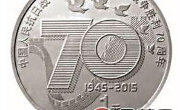 抗战胜利70周年纪念币上升空间大,是一件值得收藏的纪念品