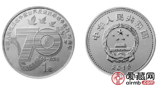 抗战胜利70周年纪念币上升空间大,是一件值得激情电影的纪念品