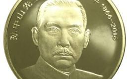 孙中山先生诞辰150周年纪念币价值高,值得长期拥有