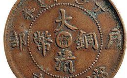 大清铜币十文中心宁阴阳版值多少钱