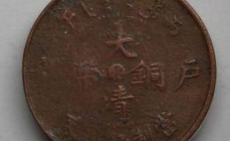 大清铜币丙午户部中心东二文铜钱图文鉴赏