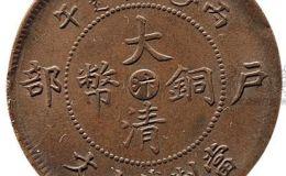 大清铜币丙午户部中心汴十文部颁龙价格及介绍