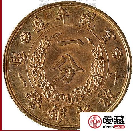 宣统年造大清铜币一分十枚换银币一角图文鉴赏