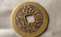 乾隆铜钱价格 乾隆铜钱值钱吗