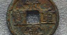方孔铜钱哪种值钱 方孔铜钱的意义