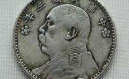 民国三年袁大头价格贵不贵?其市场价值有多大?