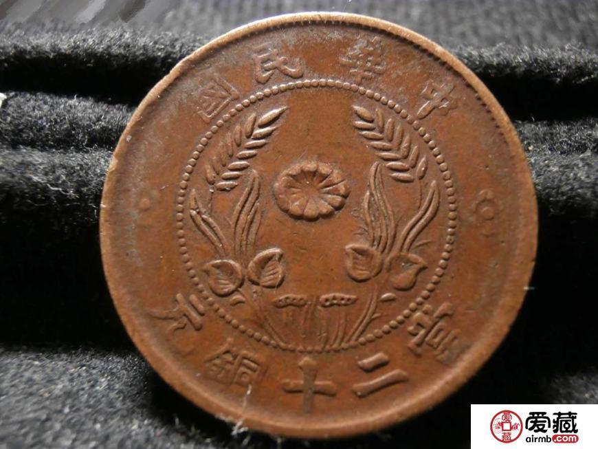 民国铜币价格与价值日益增长!民国铜币该如何收藏保养?