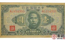 民国纸币单张身价已过万?民国纸币有没有收藏价值?