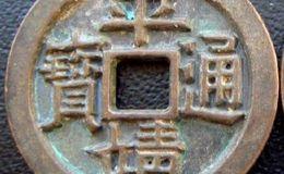 2019年平靖通宝最新价格查询 平靖通宝收藏介绍与历史价值分析