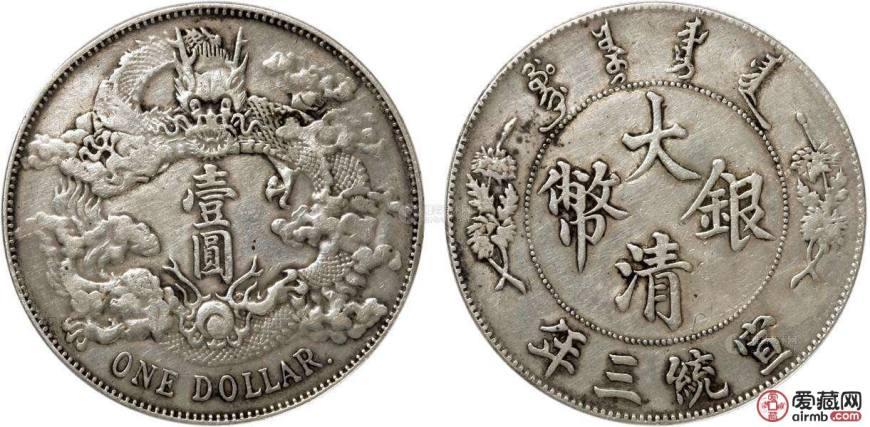 大清银币真假如何识别?掌握这几个窍门就够了!