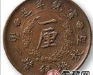 大清铜钱新宣统年造一厘铜钱价格及收藏分析