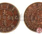 大清铜币十文已酉中奉当制钱背龙珠值多少钱