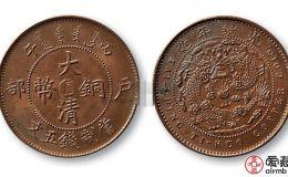 光绪年造大清铜钱户部中心直五文图片及参考价格
