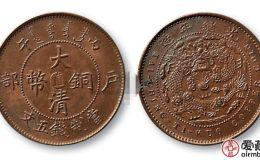 大清铜币十文丙午户部中心云值多少钱
