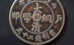 光绪年造大清铜钱二十文丙午户部中心川滇图文鉴赏