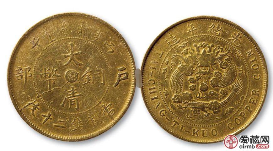 光绪年造大清铜币二十文中心苏价格行情