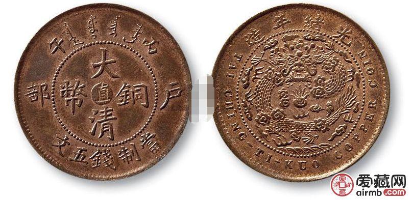 大清铜币户部丙午中心直当制钱五文价格及介绍