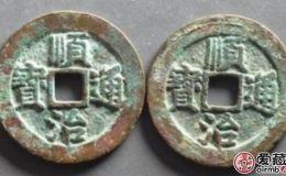 2019年顺治通宝铜钱价格表