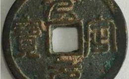 篆书铜钱图片及介绍 篆书铜钱有哪些