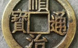 顺治通宝铜钱有哪些种类?价格最高的是哪一种?你收藏的能卖多少