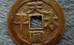太平圣宝是否有投资价值?太平圣宝背天国收藏价值分析