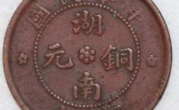 湖南铜元当十九星版图片及介绍