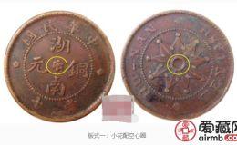 湖南九星铜元版别及区分方法