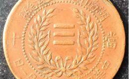湖南省宪成立纪念铜元图片鉴赏