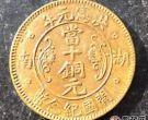 洪宪元年开国纪念币当十铜元图片及价格