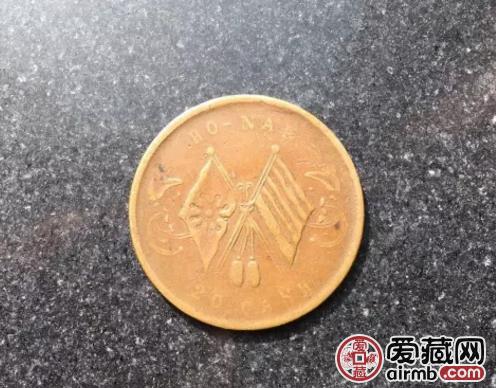 河南民国铜元