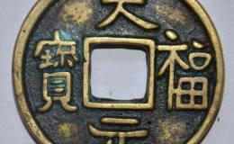 天福元宝有何历史价值与收藏意义 附天福元宝图片及价格
